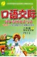 国标语文(S)版《口语交际》现已正式对外发行