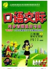 国标语文版《口语交际》现已正式对外发行