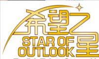 """2013年度第四届(秋)""""希望之星""""、""""进步之星""""结果"""
