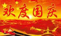 国庆风波(陈子悦)