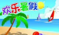 暑假,你好!(吴  莹)