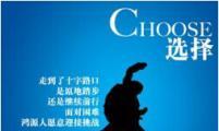 《淡远时光》系列作品:选择   (唐松)