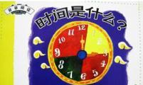 时间是什么?  (陈子曰)