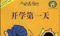 开学第一天  (张津叶)