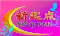 2015年中秋节、国庆节期间【新起点作文】课程调整情况